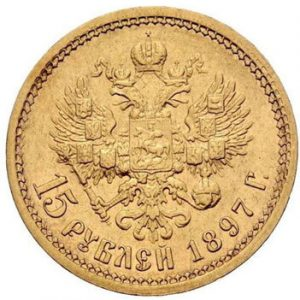 1897 Rubel Münze